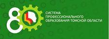 80 лет системе профессионального образования Томской области