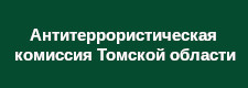 Антитеррористическая комиссия Томской области