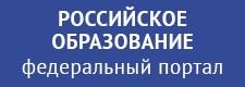 Российское образование - федеральный портал
