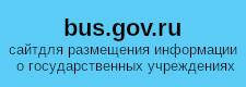 bus.gov.ru - сайт для размещения информации  о государственных учреждениях