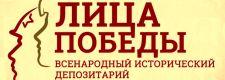 `ЛИЦА ПОБЕДЫ` ВСЕНАРОДНЫЙ ИСТОРИЧЕСКИЙ ДЕПОЗИТАРИЙ