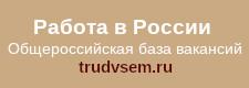 Работа в России. Общероссийская база вакансий