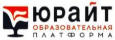 """Электронная образовательная платформа """"Юрайт"""""""