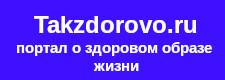 Портал Takzdorovo.ru - интернет-ресурс Министерства здравоохранения РФ